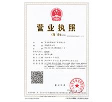 营业执照-天游pingtai国际