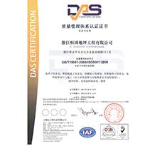 质liang管理体系ren证--zhong文版