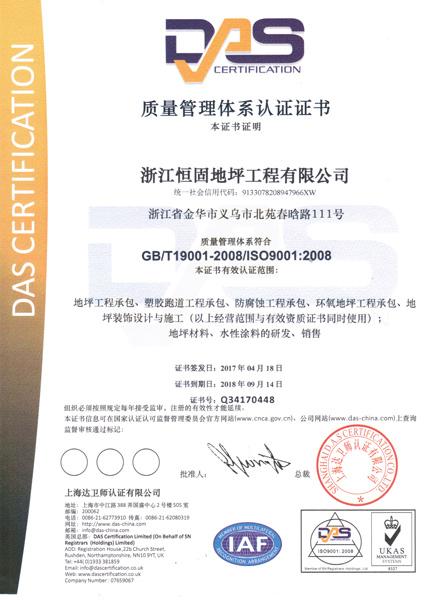 质量管理体系认证--zhongwenban