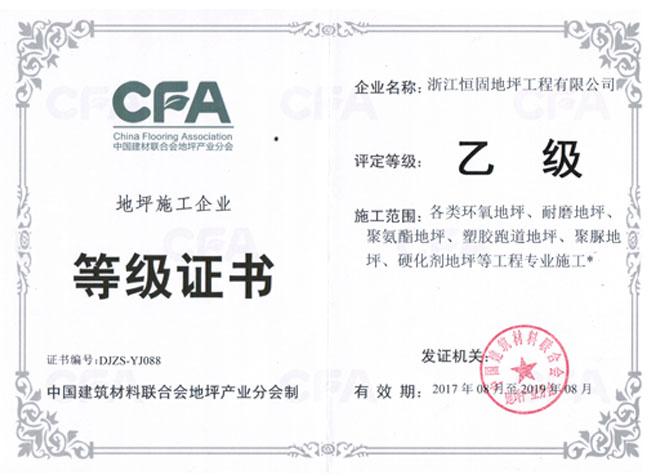 天you平台国际施工zheng书