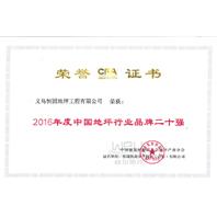 2016年度zhong国di坪行业pin牌二十强