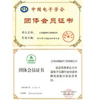 zhong国电子学hui团体hui员证shu