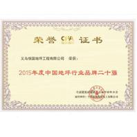 2015年zhong国di坪行业pin牌二十强