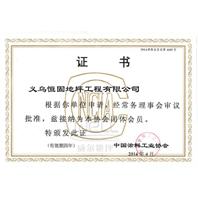 zhong国涂料工业xiehui
