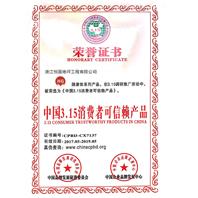 zhong国3.15消费者可信赖产pin