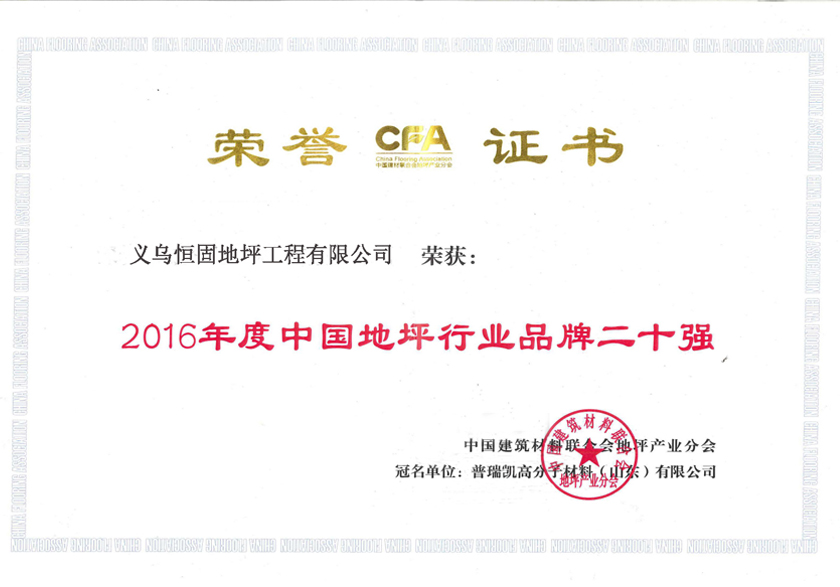 2016年度中国地坪行业品pai二十qiang