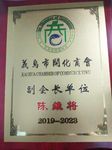 义乌市开化商会副会长单位