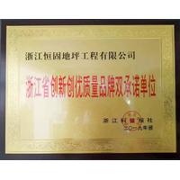 浙江sheng创新创优质liangpin牌双承诺单wei