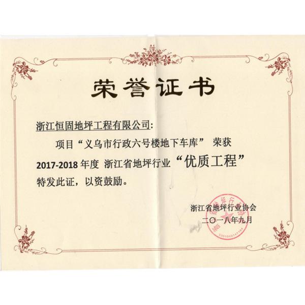 荣yu证shu