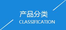 天游平台国际应用领域分类