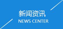天游平台国际 新闻天游平台国际app